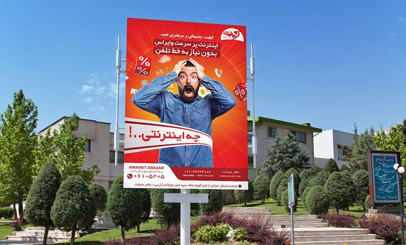 کاربرد چاپ بنر در اسلامشهر