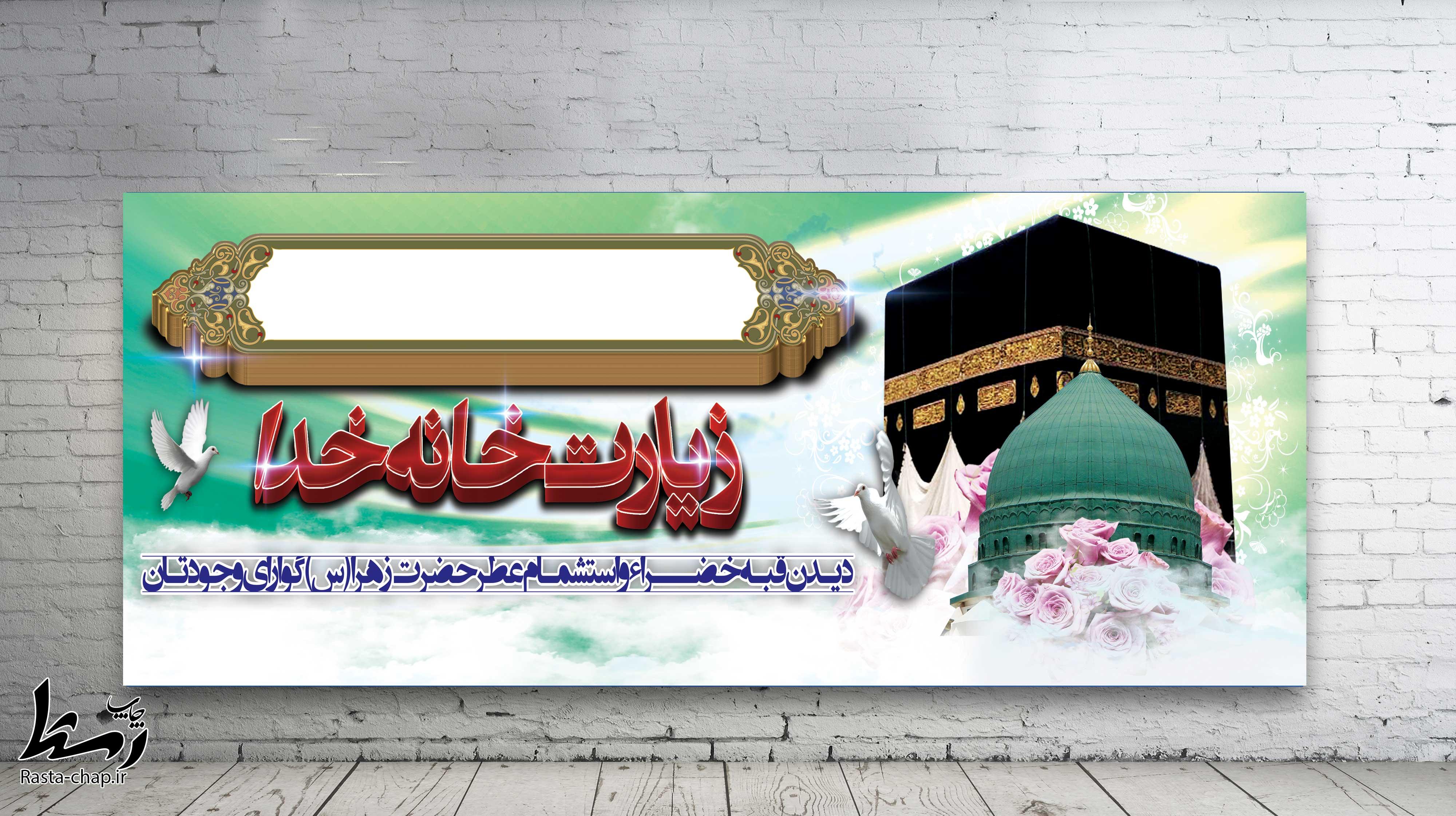 چاپ آنلاین بنر خوش آمدگوئی مکه در اسلامشهر