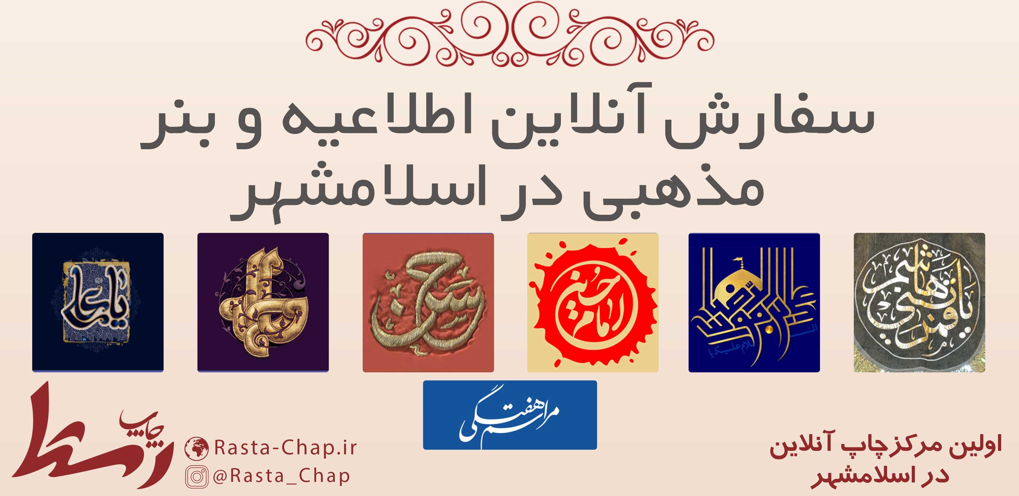 سفارش آنلاین بنر و اطلاعیه مذهبی در اسلامشهر