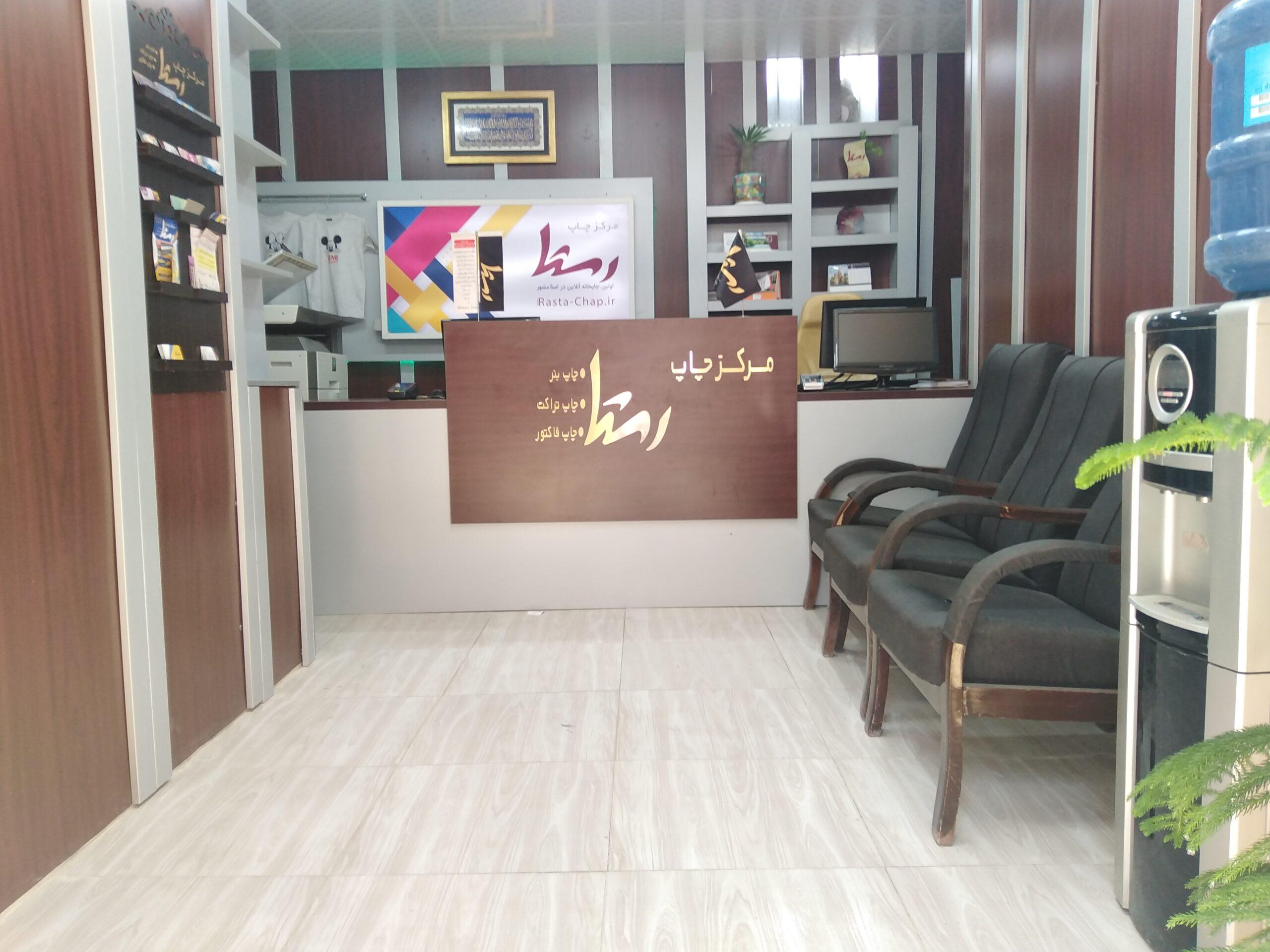 مرکز چاپ رستا اسلامشهر