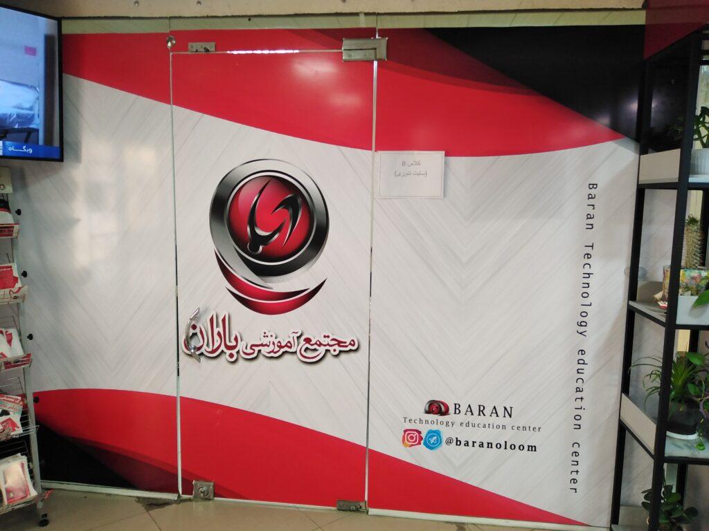 چاپ استیکر و مش در اسلامشهر