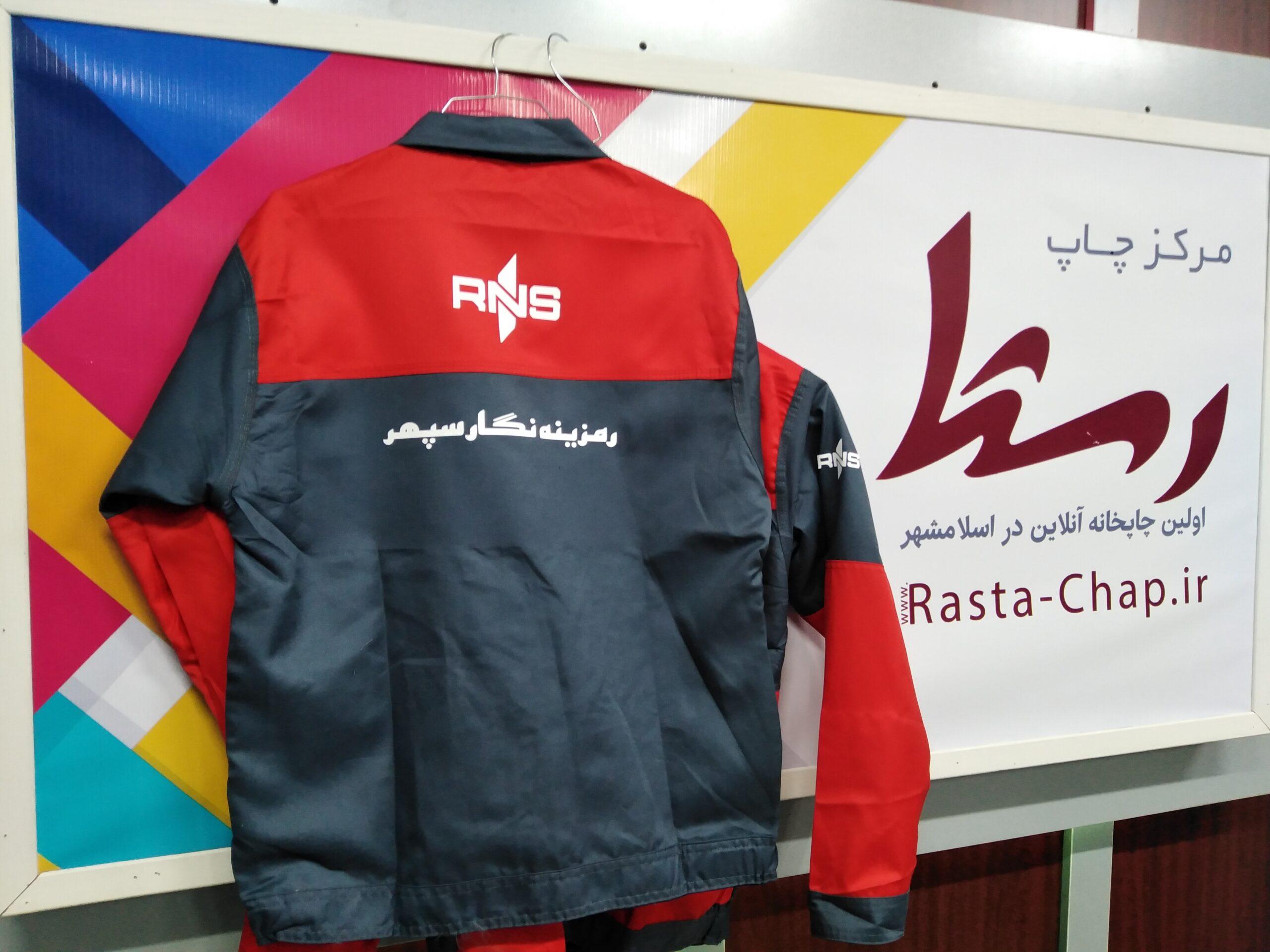 چاپ لباس کار اسلامشهر