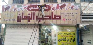تابلوسازی در اسلامشهر