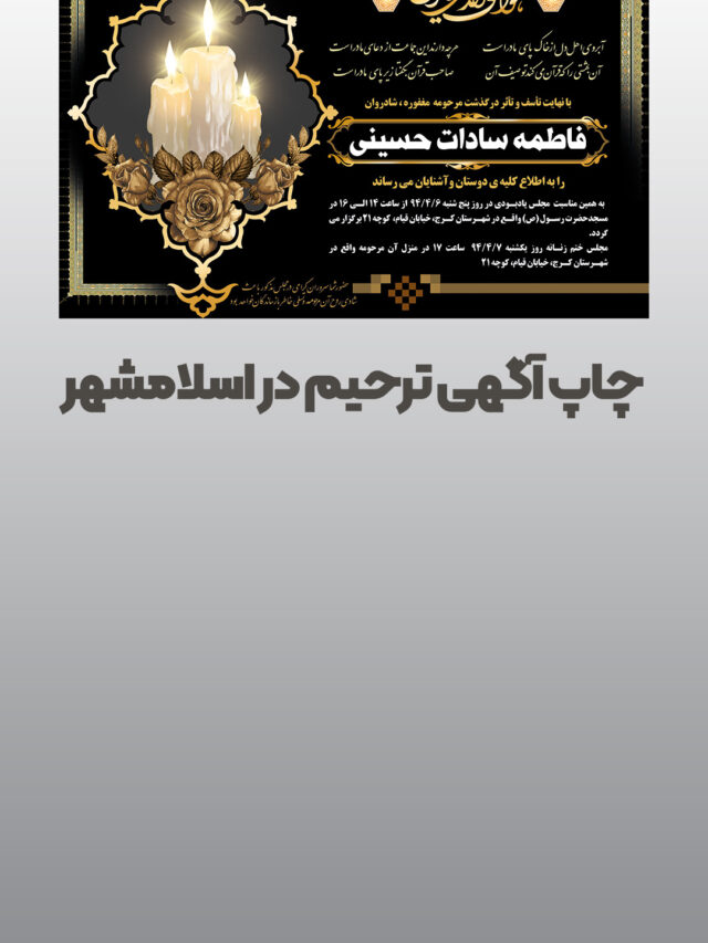 چاپ آگهی ترحیم در اسلامشهر