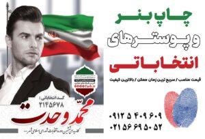 چاپ بنر و پوستر انتخاباتی در اسلامشهر