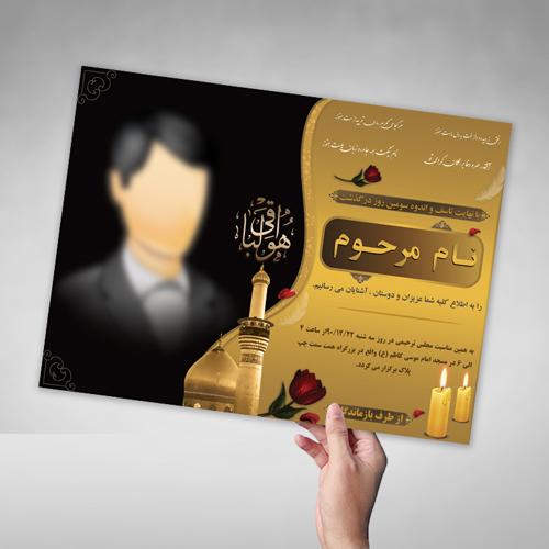 چاپ آگهی ترحیم اسلامشهر