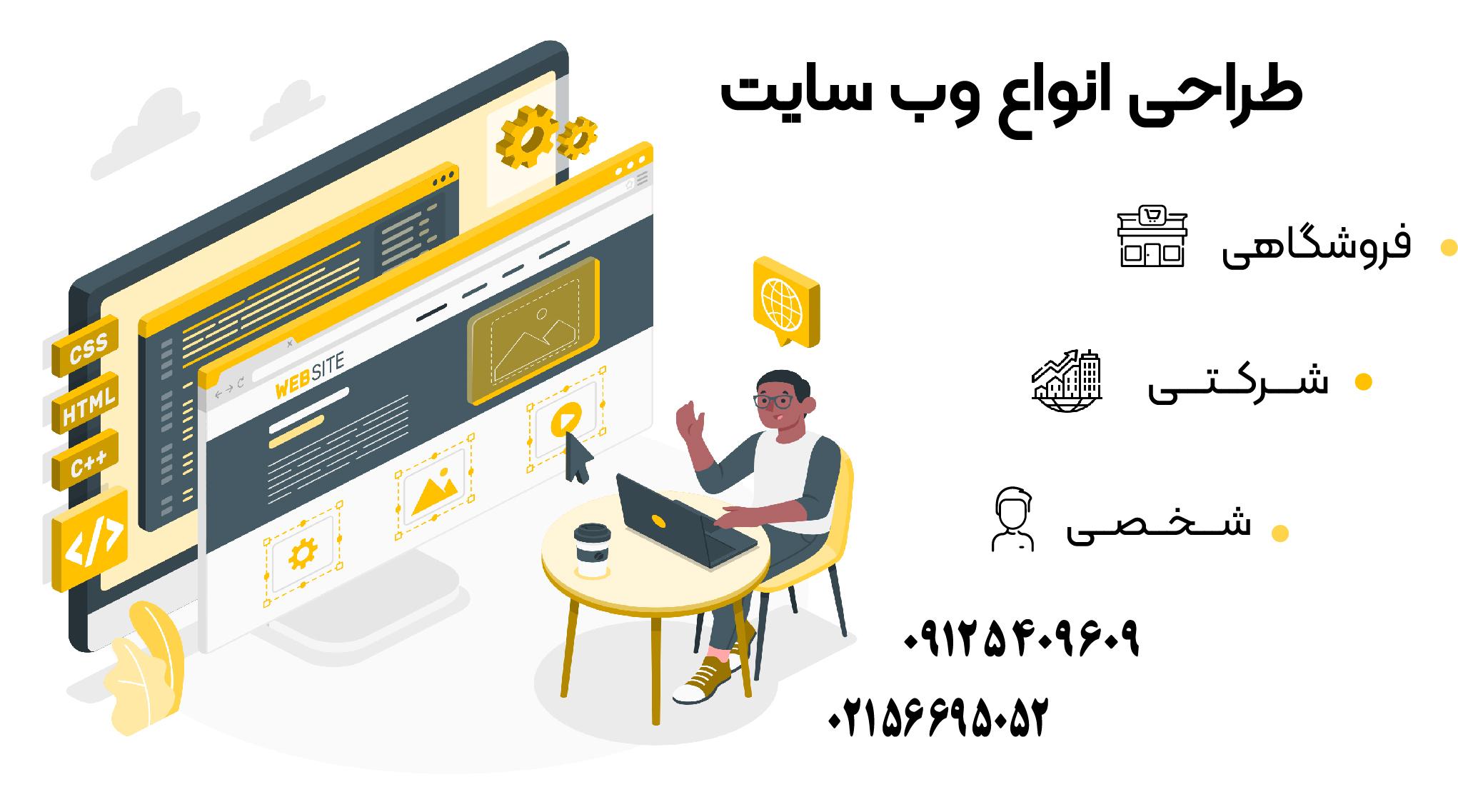 طراحی وبسایت در اسلامشهر