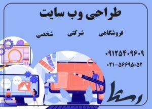 طراحی انواع وبسایت در اسلامشهر