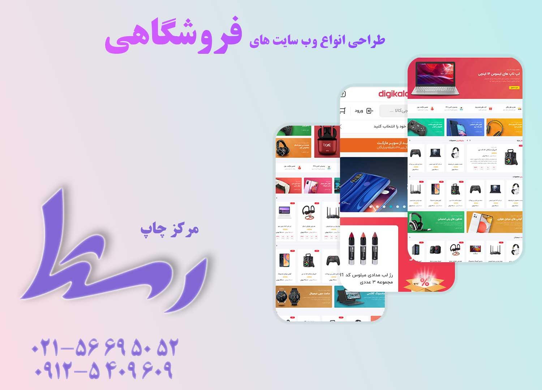 طراحی سایت فروشگاهی اسلامشهر 09125409609 