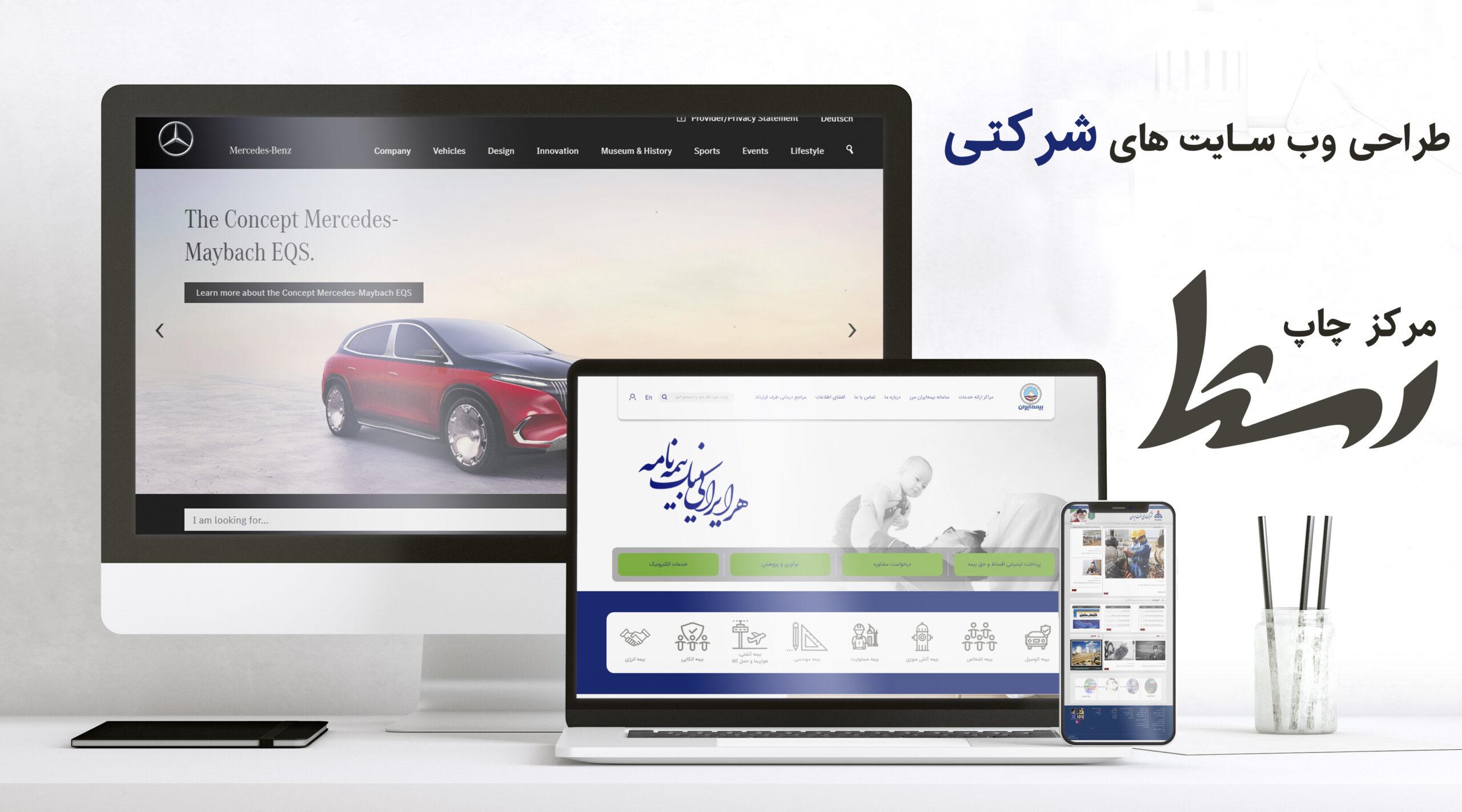 طراحی سایت شرکتی در اسلامشهر|09125409609|