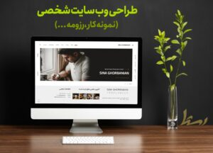 طراحی سایت شخصیدراسلامشهر|09125409609|