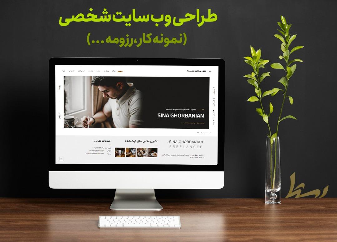 طراحی سایت شخصیدراسلامشهر 09125409609 